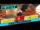 BL台日大戰!! 日本混血散打教練大戰台灣泰拳小鮮肉!! BL告白3 BL Taiwanese Muay Thai hunk v.s. Japan boxing !!【炭粉PRANK】