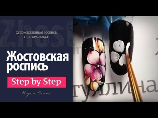 Жостовская роспись часть 1 Zhostovo painting gel paints part 1