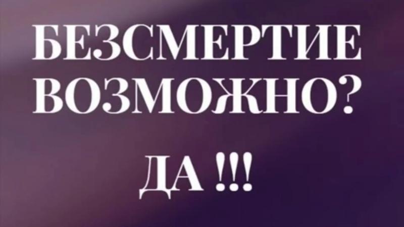 0 ПЕРЕХОД ЧЕЛОВЕЧЕСТВО ГОТОВИТСЯ К ПЕРЕХОДУ В ЖИВУЮ ПРОГРАММУ ЖИЗНИ Александра Барвицкая