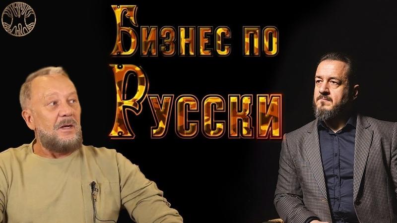 Виталий Сундаков и Игорь Горюшинский Бизнес по Русски