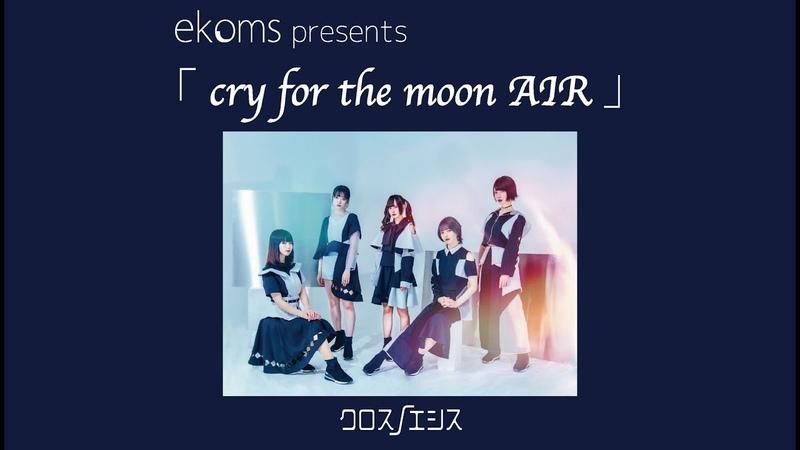 クロスノエシス配信ライブ「cry for the moon AIR」