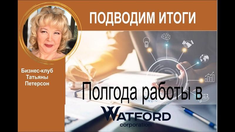 ОТЗЫВ о Watford LLC
