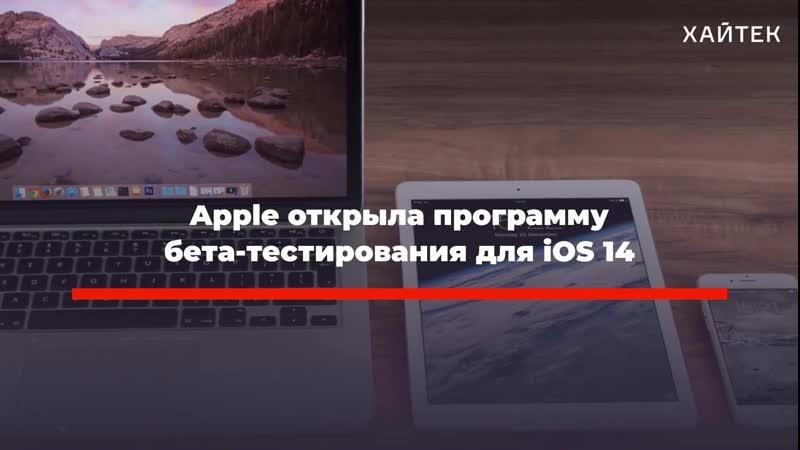 Налоговый маневр сбои в Apple тестирование беты iOS 14 и вакцина от COVID 19