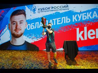 Гранд-финал Кубка России по интерактивному футболу 2020 | Как это было