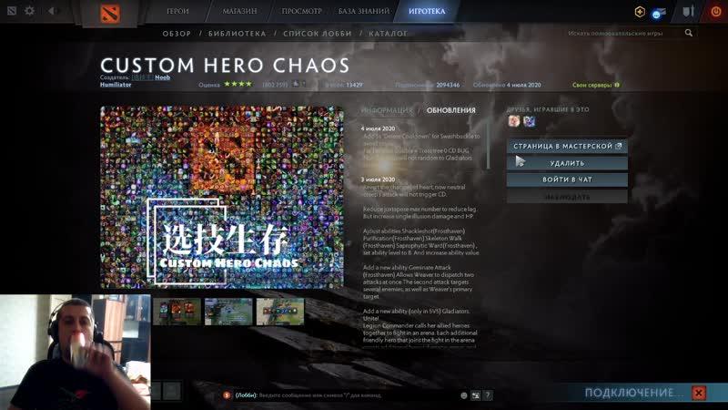 Custom hero chaos - Это имба Я так не думаю
