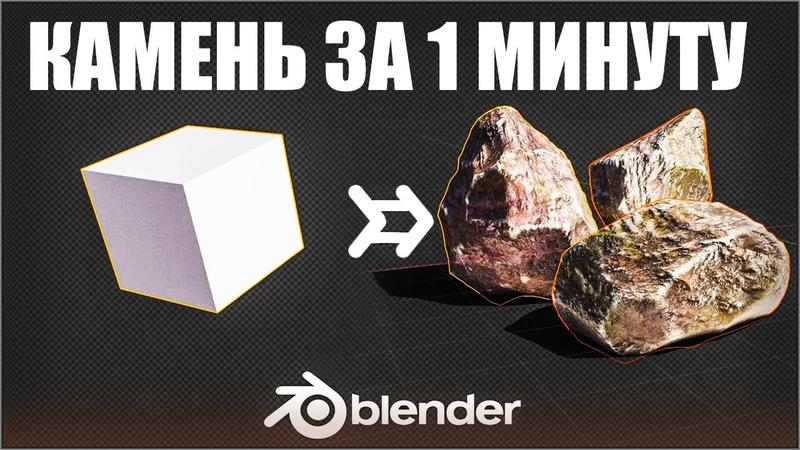 КАМЕНЬ ЗА 1 МИНУТУ в Blender 2.8 | Ленивый Блендер 2.82