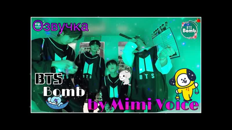 Озвучка by Mimi Voice BTS Bomb 'MAP OF THE SONG 7' Behind the Scenes BTS 방탄소년단