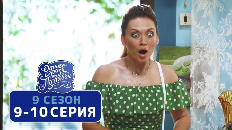 Сериал Однажды под Полтавой 9 сезон 9 10 серия Комедия для всей семьи