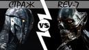 Страж VS Rev-7 ОБЪЕКТ кто кого версус, люди икс дни минувшего будущего против терминатор 6