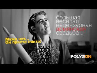 Большая веселая нецензурная армянская свадьба!