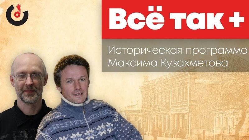 Все так Александр II личная жизнь либерала на троне 27 02 21