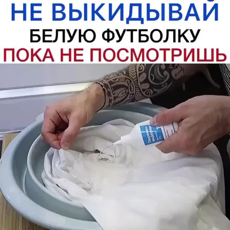 Совет как восстановить белизну футболки(https://vk.com/public185972859)