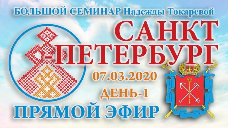 Надежда Токарева 07 03 2020 Д 1 Большой семинар Санкт Петербург Прямой Эфир