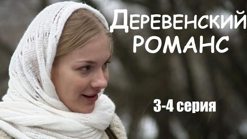 ДЕРЕВЕНСКИЙ РОМАНС 3 4 серия мелодрама русские фильмы в 4К