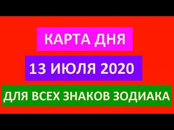 КАРТА ДНЯ НА 13 ИЮЛЯ 2020 ДЛЯ ВСЕХ ЗНАКОВ ЗОДИАКА
