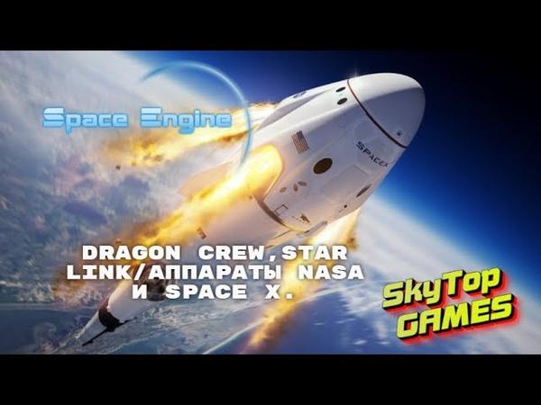 Space Engine CREW STAR LINK И ДРУГИЕ КОСМИЧЕСКИЕ АППАРАТЫ NASA И SPACE X