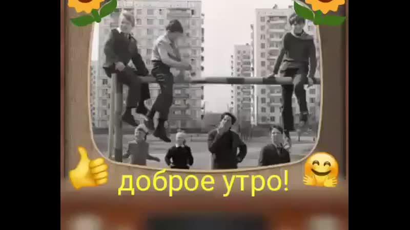 Видео Утро в СССР Что твой Мир Видео@