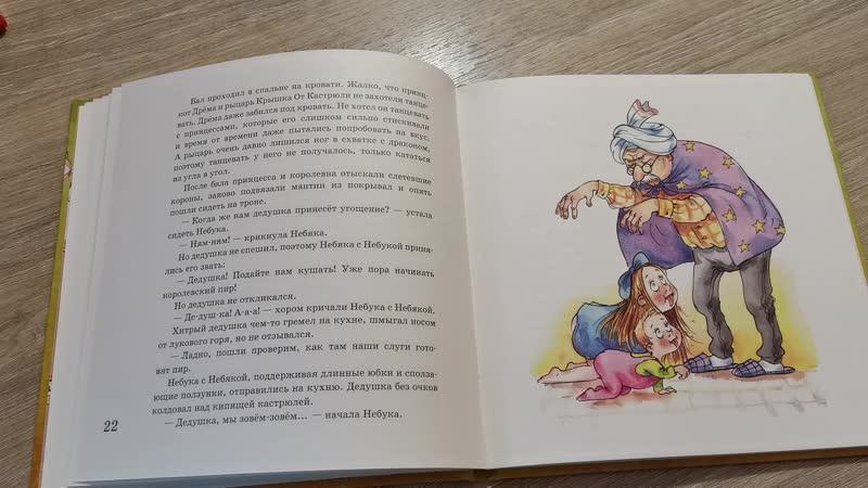Ольга Колпакова Как Бука и Бяка были Небукой и Небякой