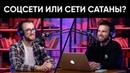 Инстаграм, фейсбук – от Бога или от дьявола? | Андрей Гоцуляк на подкасте Тебе решать!