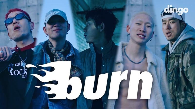 [official video] legit goons (리짓군즈) - burn (prod. code kunst (코드 쿤스트))