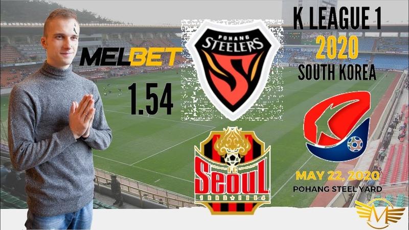 Пхохан Стилерз - Сеул прогноз|22.05.2020|Pohang Steelers - FC Seoul