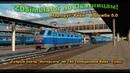 ZDSimulator по Пьятницам! Скорый поезд Интерсити № 780 сообщением Киев - Сумы
