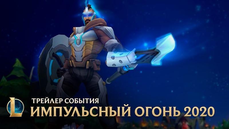 Импульсный Огонь 2020 Официальный трейлер события League of Legends
