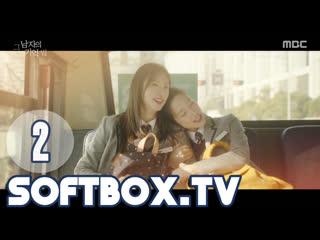Озвучка SOFTBOX Отыщи меня в своеи памяти 02 серия