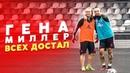 МИКРОФОН НА ТРЕНИРОВКЕ АМКАЛА Гена Миллер