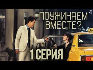 FSG Baddest Females Dinner Mate | Поужинаем вместе 1/16 (рус.саб)