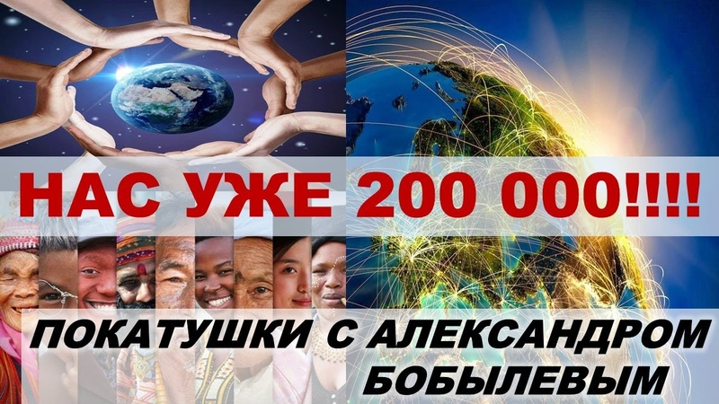Максим Шевченко Сергей Сухонос Сергей Глазьев и нас 200 000