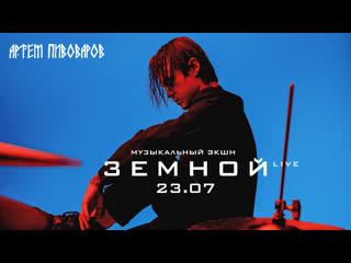 АРТЕМ ПИВОВАРОВ - Музыкальный экшн ЗЕМНОЙ (live)