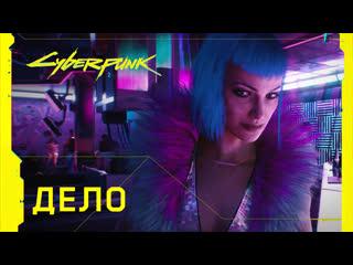 Новый трейлер Cyberpunk 2077!