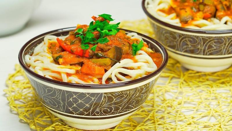 Лагман Узбекская кухня Рецепт от Всегда Вкусно