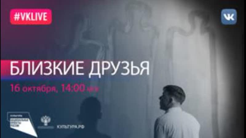 Спектакль Близкие друзья Национальный проект Культура