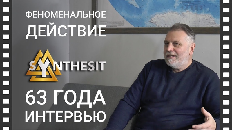 Феноменальное действие и очищение в 63 года Синтезит Отзыв и интервью