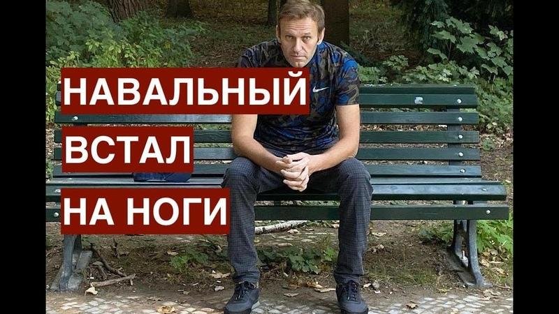 Навальный встал на ноги вернуться на Родину или остаться в эмиграции Для власти плохи оба варианта