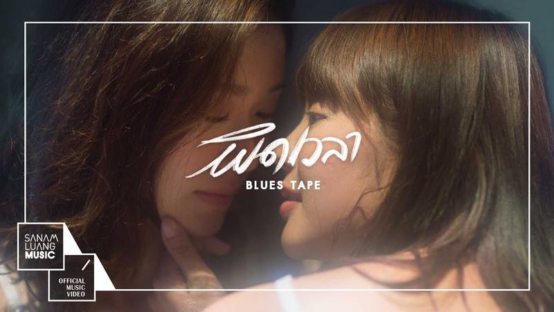 ผิดเวลา l BLUES TAPE Official MV