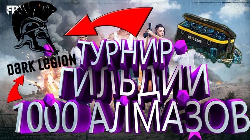 ТУРНИР ГИЛЬДИИ НА 1000 АЛМАЗОВ ГИЛЬДИЯ DARK LEGION FREEFIRE