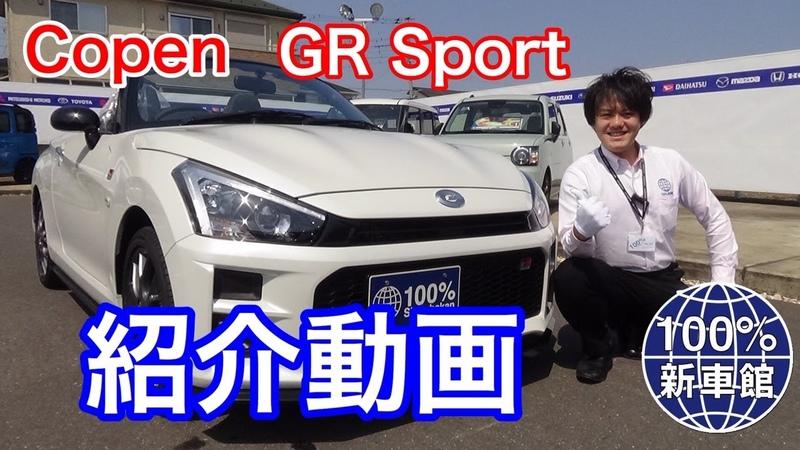 新車館ch ダイハツ DAIHATSU LA400K新型コペン COPEN GR SPORT TRDエアロセット&HKSマフラー 紹介動画
