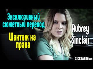 Aubrey Sinclair порно секс анал большие сиськи порно секс на русском анал большие сиськи блондинка  порно  секс порно милфа а