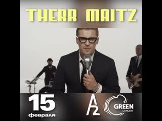 Therr Maitz в Петербурге — 15 февраля!