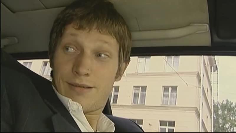 Фрагменты т с Три цвета любви 2003 роль водитель Соколова
