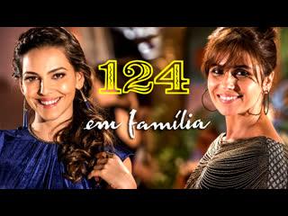 В Семье - 124 серия (субтитры TeleNovelas Brasil)