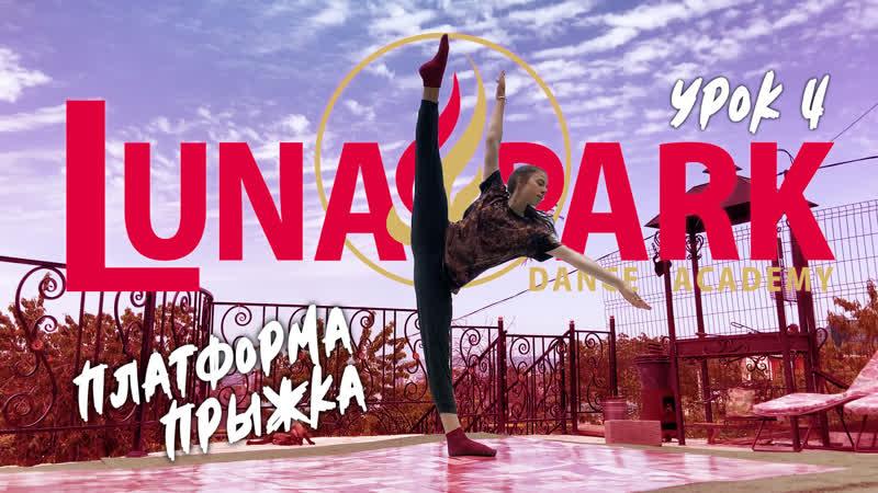 ПЛАТФОРМА ПРЫЖКА урок 4 @LUNA РARK DANCE ACADEMY