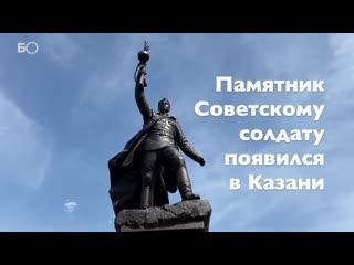Памятник Советскому солдату в Казани. Как он выглядит