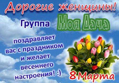 Дорогие Женщины группа  дача поздравляет Вас с праздником 8 марта!