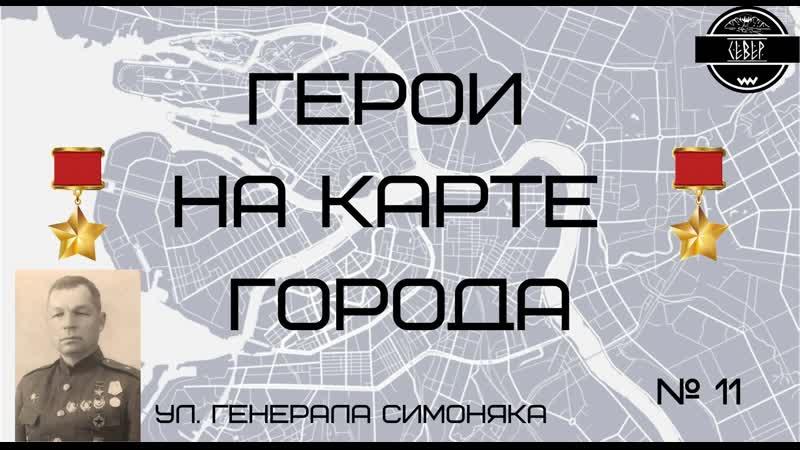 Ул Генерала Симоняка