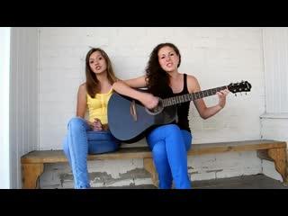 Ты да я, да мы с тобой под гитару. старая добрая песня от двух очаровательных девушек