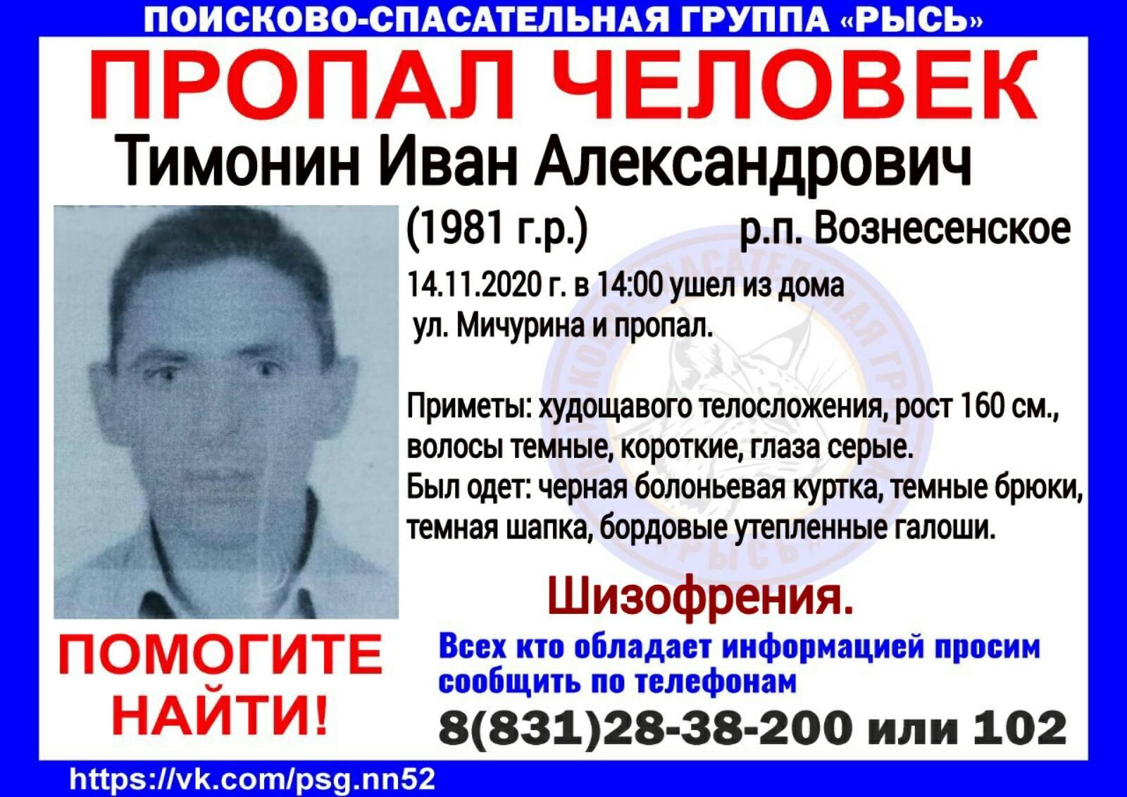 Тимонин Иван Александрович, 1981 г.р., р.п. Вознесенское